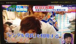 일본의 1일 연예 비즈니스 - 남친 구매.