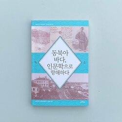 『동북아 바다, 인문학으로 항해하다』_(책소개)