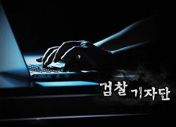 [또 역대급! PD수첩] 검찰 기자단