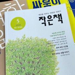 [서평] 일하는 사람들이 글을 써야 세상이 바뀐다_월간 「작은책」