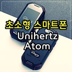 초소형 스마트폰 Unihertz Atom