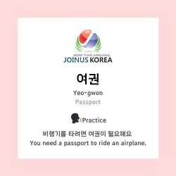 [Korean Class] Planning to Travel? Here we Go!⠀