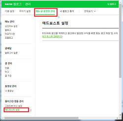 네이버 애드포스트 (=Naver AdPost) (네이버블로그에 HTML로 구글광고넣기)