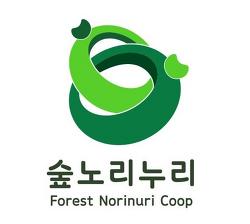 숲노리누리와 상호협력 협약서 체결  (2019.09)