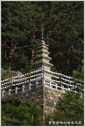 강원 정선 정암사 수마노탑