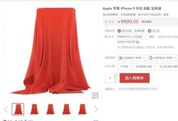 애플 - 아이폰 SE 2020(아이폰9), JD.com을 통해 5월 1일부터 배송 예정..