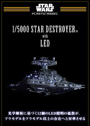 스타워즈 1/5000 스타 디스트로이어