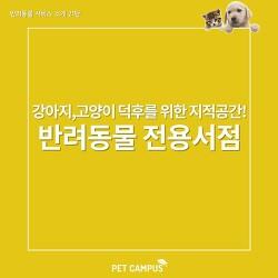[펫캠퍼스] 강아지,고양이 덕후를 위한 지적 공간! 반려동물 전용 서점