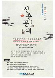 ▣ [알림] KBS노조 창립 32주년 기념 신춘문예 공모