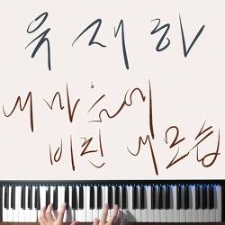【조용피아노】 #3 유재하 내 마음에 비친 내 모습 피아노 Piano