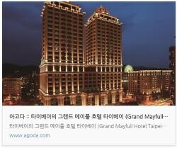 대만 타이베이 그랜드 메이풀 호텔 타이베이 (Grand Mayfull Hotel Taipei)