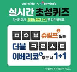 Cash Slide (캐시슬라이드) (캐슬퀴즈)(초성퀴즈)(ㅇㅅㄷㅋㄹㅈ) (feat. 비슷한 성격의 App들)(뉴스픽)(리브메이트)