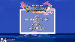 [PS4]드래곤 퀘스트XI 공략 - 백색 만 ~ 해저왕국 무레아