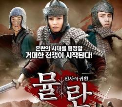 영화 뮬란: 전사의 귀환(Mulan, 2009) 다시보기, 후기, 결말, 줄거리