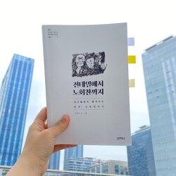 [서평] 청년들에게 들려주는 한국 진보정치사_『전태일에서 노회찬까지』