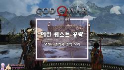 [PS4]갓 오브 워 4 메인 퀘스트 공략 - 영역과 영역 사이