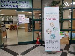 2019 꿈다락토요문화학교 공예탐탐 프로그램 후기