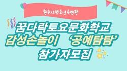 감성손놀이 '공예탐탐' 2기 참가자 모집 안내