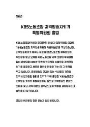 ▣ [알림] KBS노동조합 지역방송지키기 특별위원회 출범