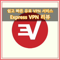 Express VPN 리뷰! 한국 우회도 가능하다. (TCP, L2TP, PPTP 속도 테스트)
