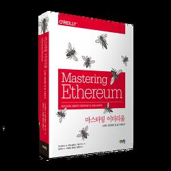 마스터링 이더리움: 스마트 컨트랙트 및 댑 구축하기