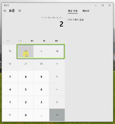 윈도우 10 계산기 실행 및 사용, 계산기 앱 작업 표시줄에 고정하는 방법