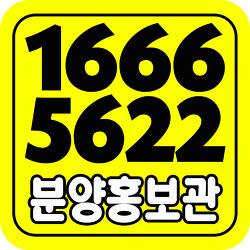 인천신축상가, 북항대상타워 상가분양 투자추천!