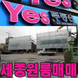세종시 원룸 매매 조치원원룸매매 대전부동산매매 YES부동산