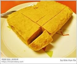 [적묘의 간단레시피]단호박빵,단호박,계란,밀가루없이,전자렌지빵,노오븐,노슈거