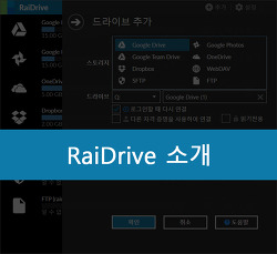RaiDrive 클라우드 통합 관리 프로그램 소개