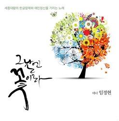 한반도의 스승, 세종대왕 - 박창수 기자