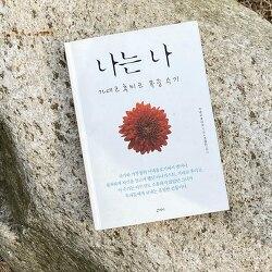 [서평]『나는 나』 가네코 후미코 옥중 서신을 읽고