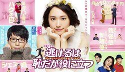 <일본드라마 추천> : 일본 직장은 어떤 모습일까?