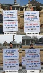 ▣ [활동보고] 지역국 구조 조정 상경 투쟁!