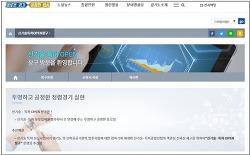 경기도, '공정한 건설문화 조성' 신기술·특허공법 공개 선정