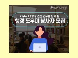 [모집] 글로벌 지식나눔 NGO단체 관련 행정 보조 봉사활동 (상시 활동) - 영등포 당산 사무국