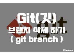 [Git] 브랜치 삭제 하기 ( git branch )