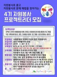 [모집] 자원봉사 프로젝트리더 4기 모집