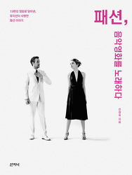 빛나는 음악과 영화 그리고 패션_『패션, 음악영화를 노래하다』(책 소개)
