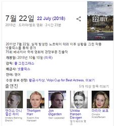 22 줄라이 영화 노르웨이 총격 사망 77명  ▶ 국내에서 일어났다면 대한민국이 얼마나 달라졌을까 ?