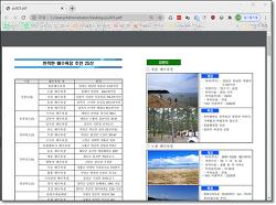 구글 크롬으로 PDF페이지 삭제하는 방법(PC)