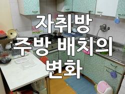 자취방 주방 배치의 변화 - 설거지가 쉬워졌어요 뿌잉