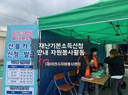 재난기본소득신청안내 자원봉사활동