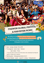 [invitation] ITAEWON GLOBAL FESTIVAL & HAN RIVER PICNIC (이태원지구촌축제 & 한강피크닉)