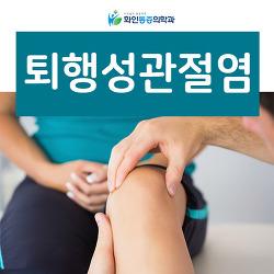 성수정형외과 무릎 관절의 이상 증세