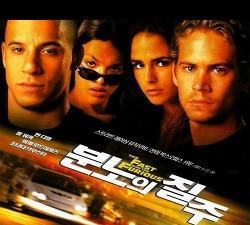 영화 분노의 질주(The Fast and the Furious, 2001) 다시보기, 후기, 결말, 줄거리