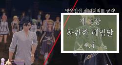 [PS4]영웅전설 섬의궤적3 공략 - 제 4장 찬란한 헤임달 ④