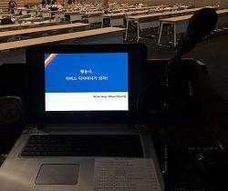 보청기전문가그룹 웨이브히어링 브라이언송, 청능사 대상 '서비스 디자이너'를 제시