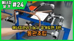 [에너지/보일러]에너지관리 실기24_동관조립(공개도면3번)