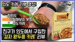 [리뷰] 인도 카레 - Diced Potato and Pea Curry